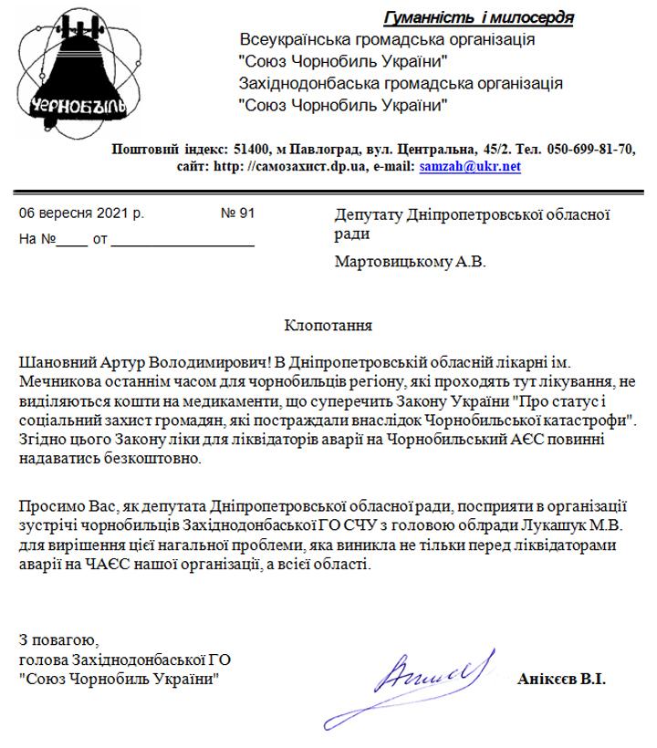 Мартовицькому А.В